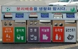 Tìm hiểu quy định phân loại và tái chế rác ở đất nước Hàn Quốc